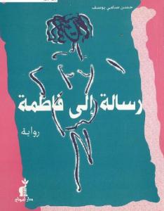 رواية رسالة إلى فاطمة – حسن سامي يوسف