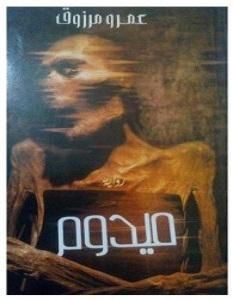 رواية ميدوم – عمرو مرزوق