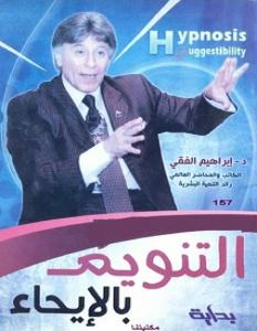 كتاب التنويم بالإيحاء – ساحر الكتب