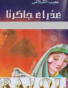 رواية عذراء جاكرتا – نجيب الكيلاني