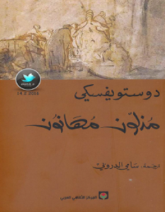 رواية مذلون مهانون – ساحر الكتب