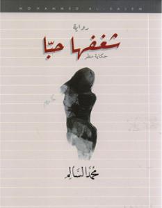 رواية شغفها حبا – محمد السالم