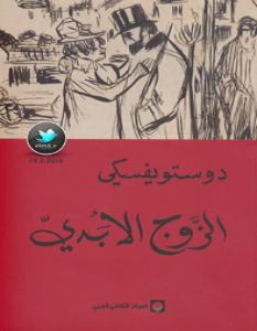رواية الزوج الأبدي - ساحر الكتب