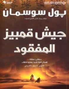 رواية جيش قمبيز المفقود – بول سوسمان