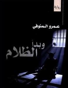 رواية وبدأ الظلام – عمرو المنوفى