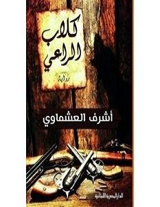 رواية كلاب الراعي - اشرف العشماوي