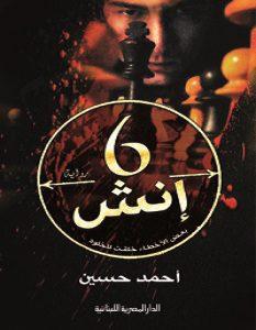 رواية 6 إنش – أحمد حسين