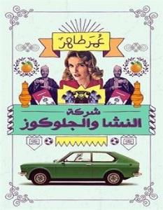 كتاب شركة النشا والجلوكوز – عمر طاهر