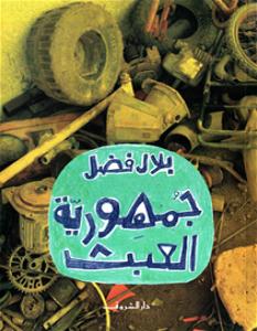 كتاب جمهورية العبث – بلال فضل