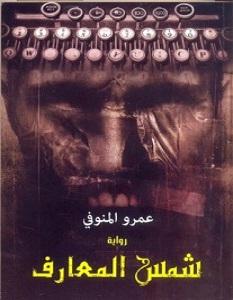 رواية شمس المعارف – عمرو المنوفى