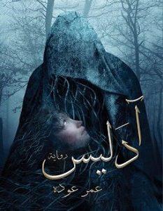 رواية ادليس – عمر عوده