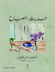 كتاب حديث الصباح – أدهم الشرقاوى