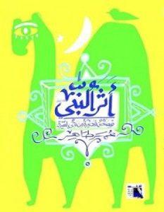 كتاب أثر النبي – عمر طاهر