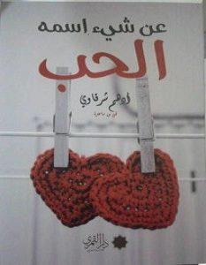تحميل كتاب عن شيء اسمه الحب pdf