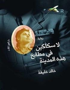 رواية لا سكاكين في مطابخ هذه المدينة – خالد خليفة
