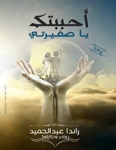 رواية أحببتك يا صغيرتي – راندا عبد الحميد