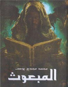 رواية المبعوث – محمد مجدي يوسف