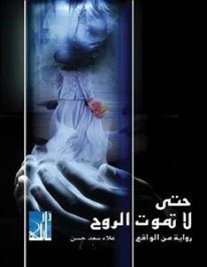 رواية حتى لا تموت الروح – علاء سعد حسن