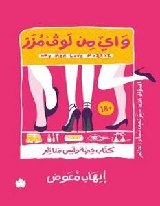 كتاب واي من لوف مزز – إيهاب معوض