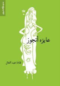 عايزة أتجوز - غادة عبد العال
