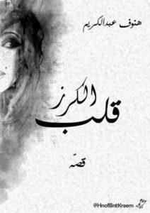 قلب الكرز - هنوف عبد الكريم