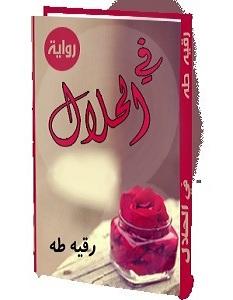 رواية في الحلال - رقية طه