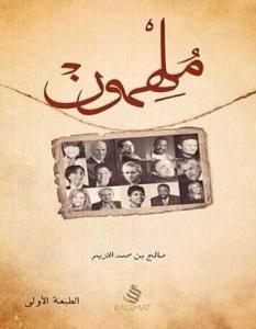 كتاب ملهمون - صالح بن محمد الخزيم