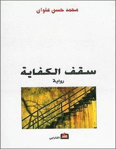 رواية سقف الكفاية - محمد حسن علوان