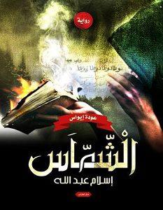 رواية الشماس – إسلام عبد الله