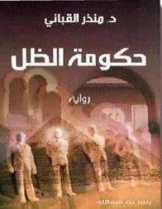 رواية حكومة الظل - منذر القبانى
