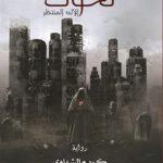 رواية تحوت الإله المنتظر – كريم الشهاوى