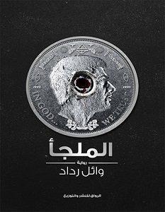 رواية الملجأ - وائل رداد
