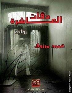 رواية دقات العاشرة – عمرو مرزوق