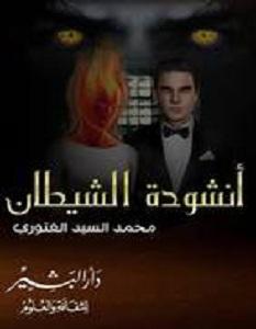 رواية أنشودة الشيطان - محمد السيد الغتوري