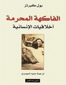 كتاب الفاكهة المحرمة : أخلاقيات الإنسانية – بول كيرتز