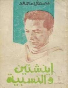 كتاب آينشتين والنسبية - مصطفى محمود
