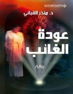 رواية عودة الغائب - منذر القبانى