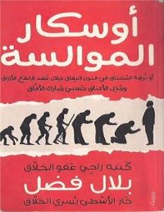 كتاب أوسكار الموالسة – بلال فضل