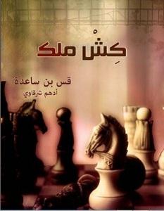 كتاب كش ملك – أدهم الشرقاوى