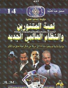 كتاب لعبة المتنورين - منصور عبد الحكيم