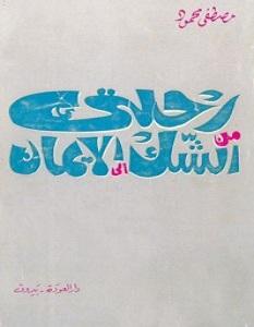 كتاب رحلتي من الشك إلي الإيمان - مصطفى محمود