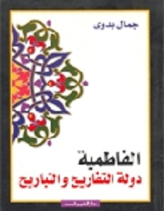 كتاب الفاطمية دولة التفاريح والتباريح - جمال بدوى
