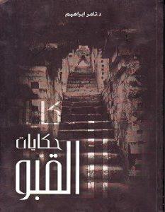 رواية حكايات القبو – تامر إبراهيم