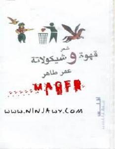 كتاب قهوة وشيكولاتة – عمر طاهر