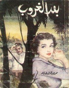 رواية بعد الغروب - محمد عبد الحليم عبد الله