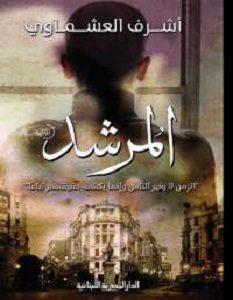 رواية المرشد - اشرف العشماوي