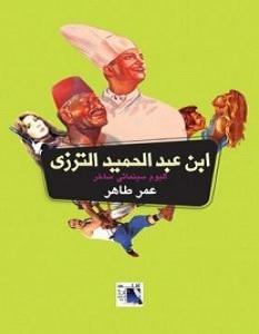 كتاب ابن عبد الحميد الترزي – عمر طاهر
