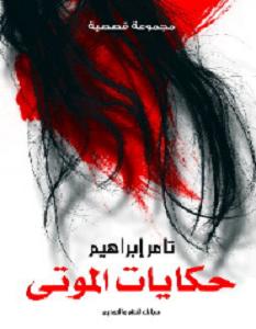 رواية حكايات الموتى - تامر إبراهيم