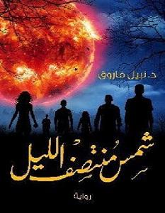رواية شمس منتصف الليل - نبيل فاروق