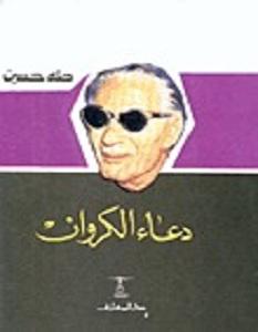 رواية دعاء الكروان - طه حسين